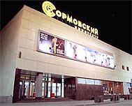 Афиша кинотеатра Сормовский в Нижнем Новгороде